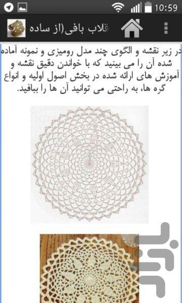 Crocheting - Image screenshot of android app