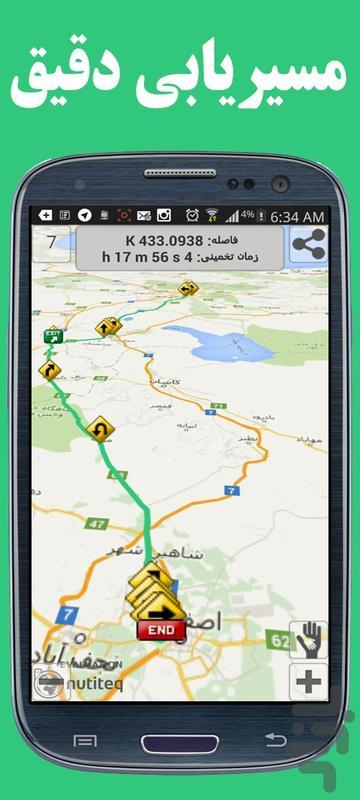 نقشه هوشمند (ردیاب، راه یاب و...) - عکس برنامه موبایلی اندروید