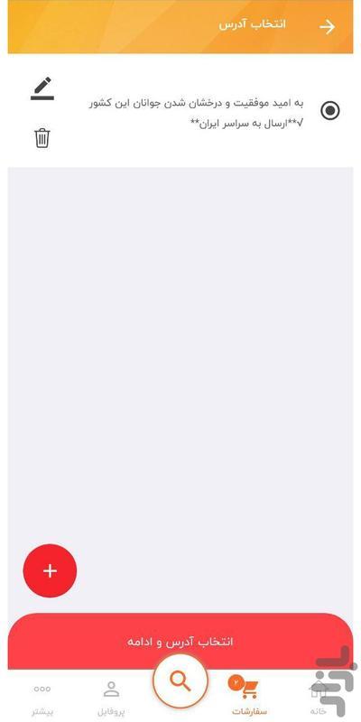 فروشگاه کتاب اف اف - عکس برنامه موبایلی اندروید