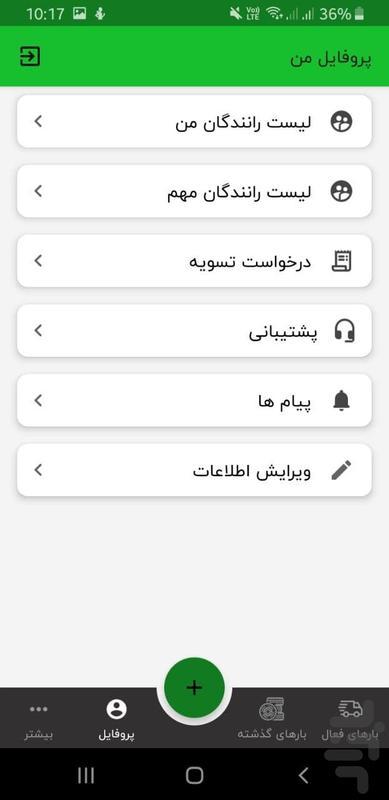 کوبار - عکس برنامه موبایلی اندروید