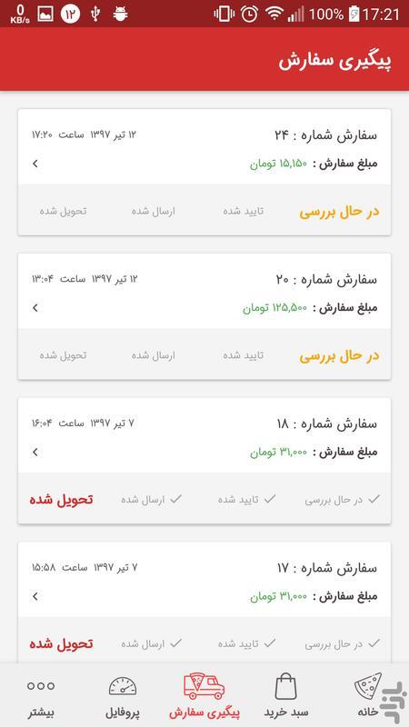 فست فود ایتالیا کرمان - عکس برنامه موبایلی اندروید