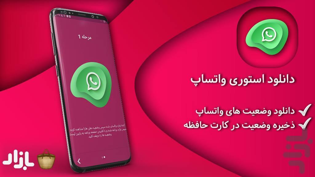 whatsapp ، whatsapp restory - Image screenshot of android app
