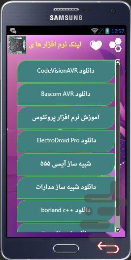 آموزش میکروکنترلر های AVR - عکس برنامه موبایلی اندروید