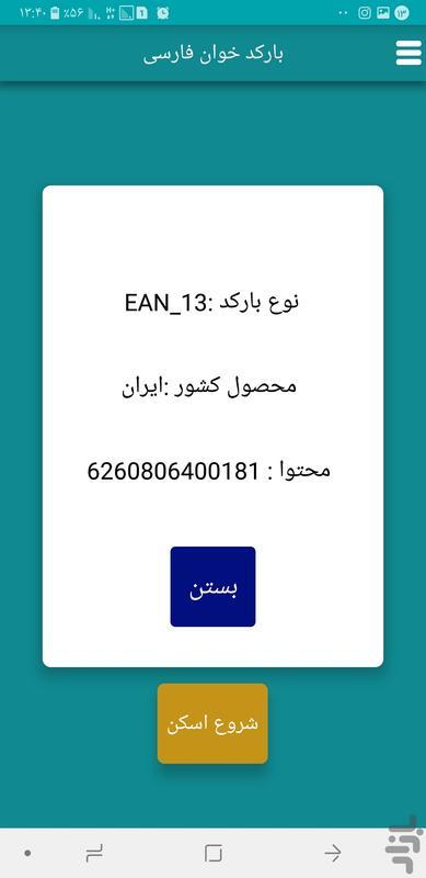 بارکد خوان پیشرفته و فارسی - عکس برنامه موبایلی اندروید