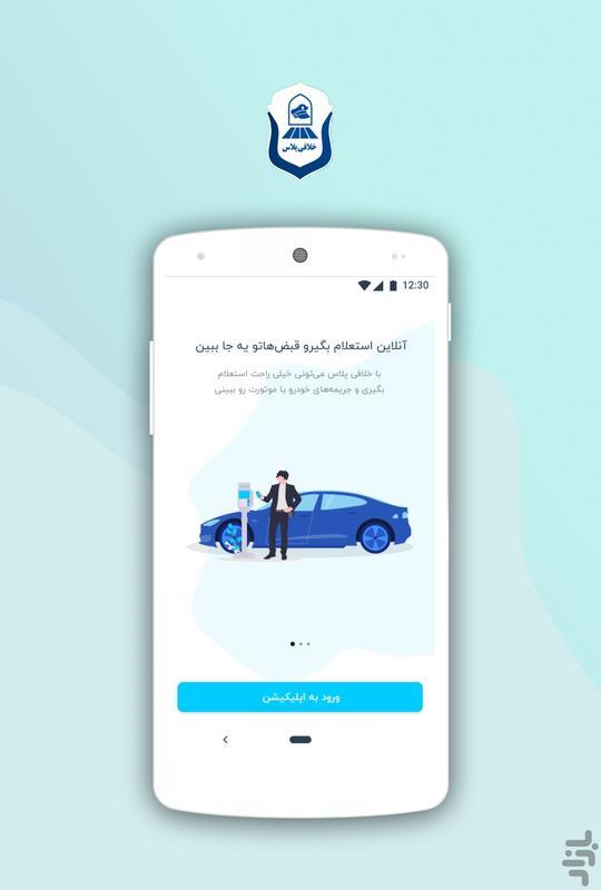 خلافی خودرو | استعلام پرداخت جریمه - عکس برنامه موبایلی اندروید