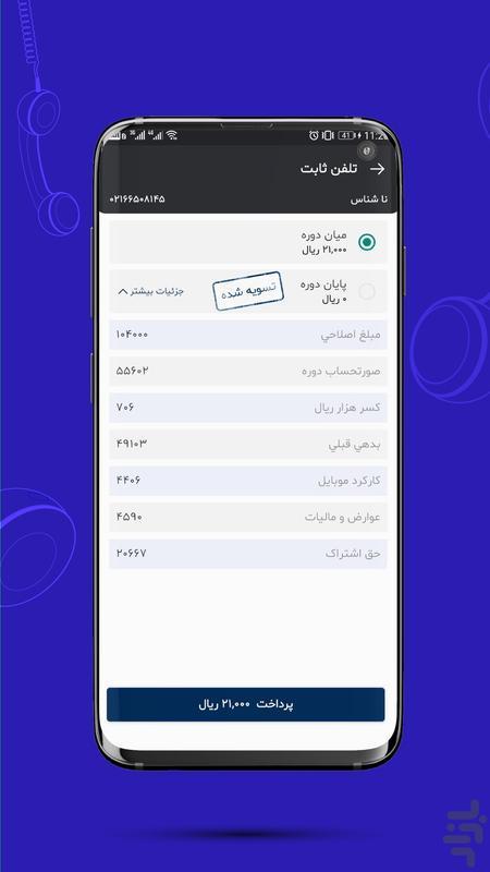 استعلام قبض تلفن ثابت - عکس برنامه موبایلی اندروید