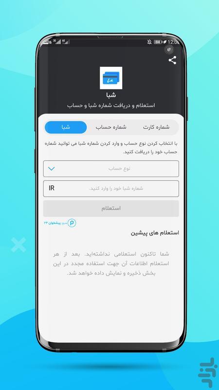 شبا - تبدیل کارت و حساب به شبا - عکس برنامه موبایلی اندروید