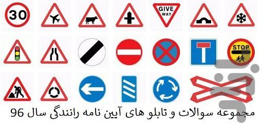 آیین نامه اصلی راهنمایی و رانندگی - عکس برنامه موبایلی اندروید