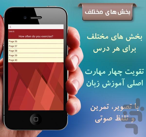 انگلیسی حرفه ای با اینترچنج 1 - عکس برنامه موبایلی اندروید