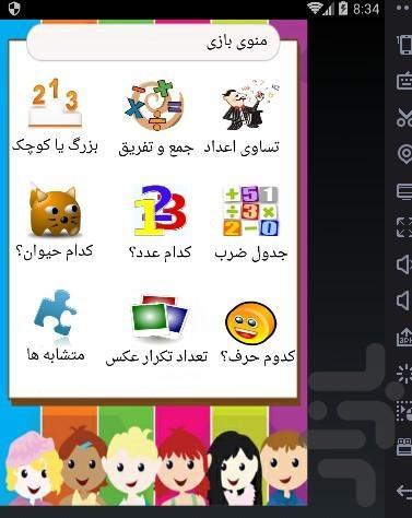 بازی کودکانه - عکس بازی موبایلی اندروید