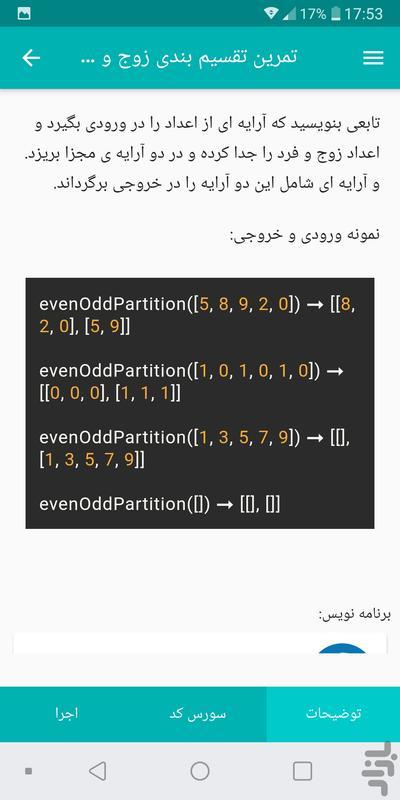 آموزش برنامه نویسی بکندباز - عکس برنامه موبایلی اندروید