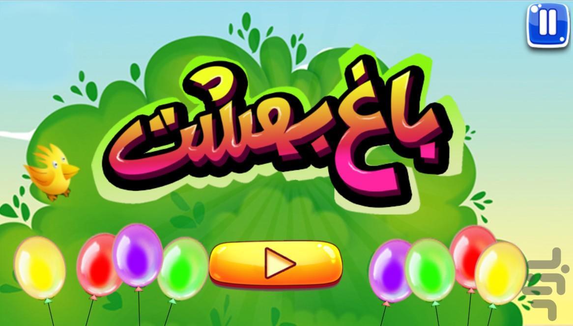 باغ بهشت - عکس بازی موبایلی اندروید