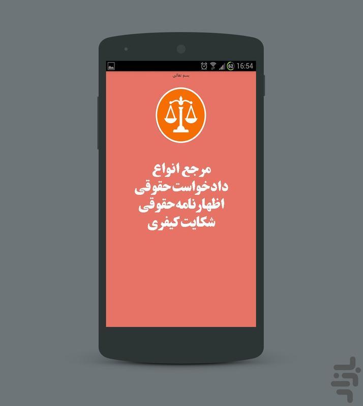 بانک دادخواست حقوقی و شکایت کیفری - عکس برنامه موبایلی اندروید