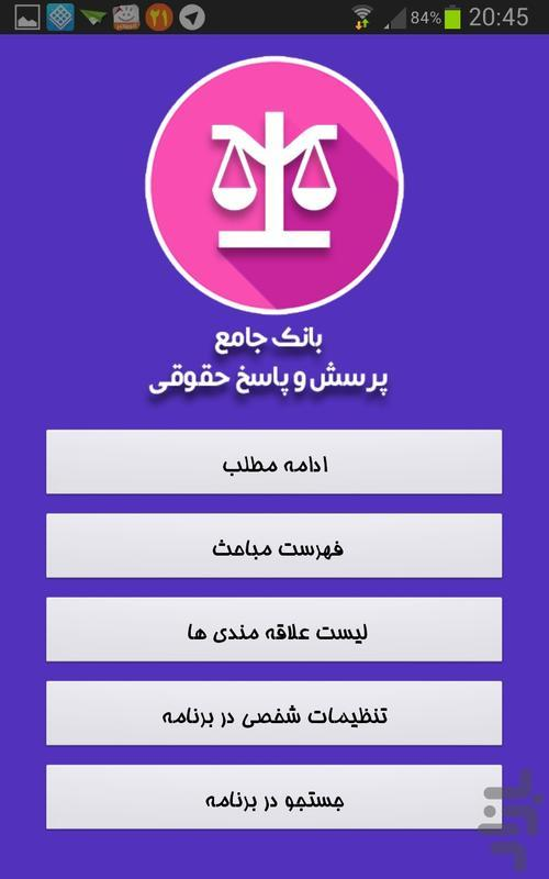 بانک جامع پرسش و پاسخ حقوقی - عکس برنامه موبایلی اندروید