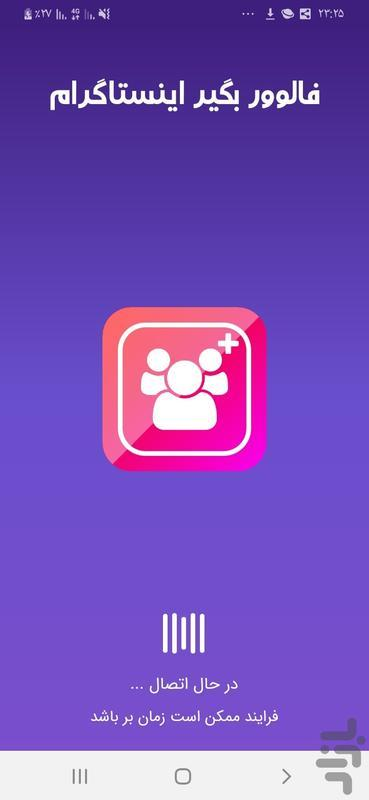 فالوور بگیر اینستاگرام - عکس برنامه موبایلی اندروید