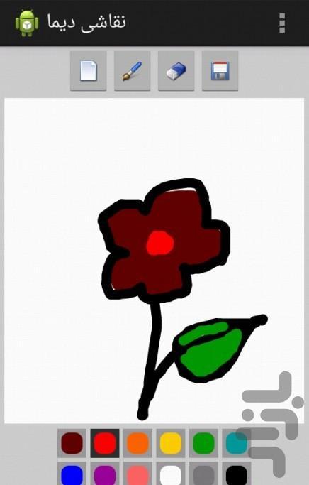 نقاشی کودکانه دیما - عکس برنامه موبایلی اندروید