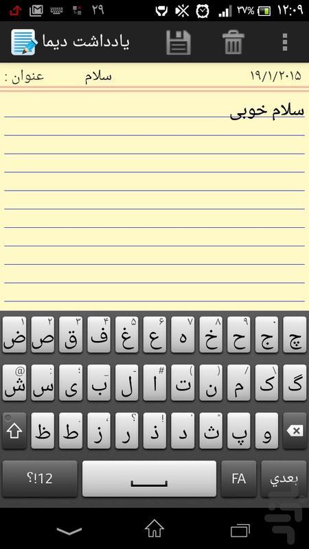 یادداشت دیما - عکس برنامه موبایلی اندروید