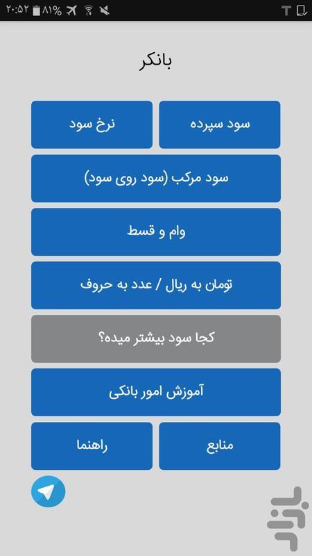 بیشترین سود بانکی (بانکر) - عکس برنامه موبایلی اندروید