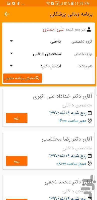 بیمارستان بقیه الله الاعظم(عج) - عکس برنامه موبایلی اندروید