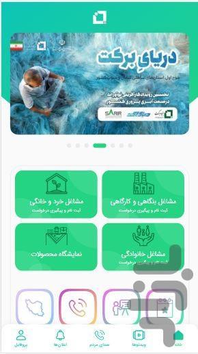 بنیاد برکت - عکس برنامه موبایلی اندروید