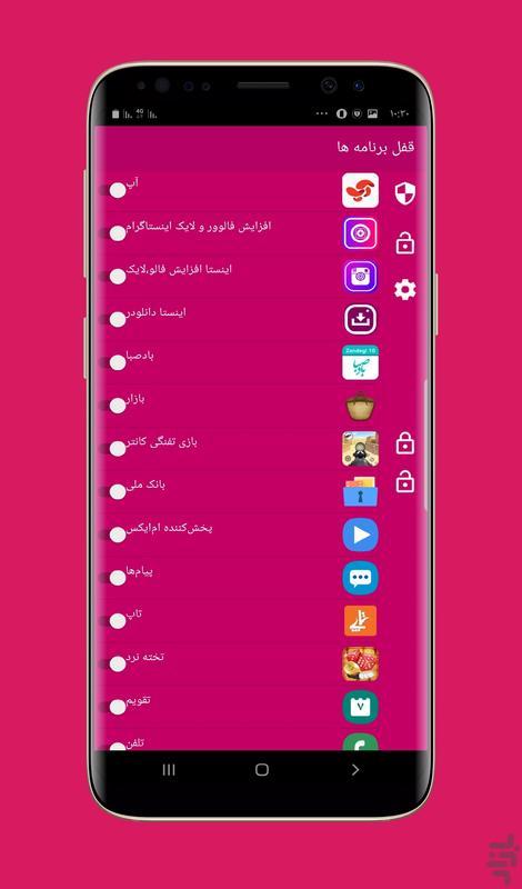قفل برنامه های گوشی - عکس برنامه موبایلی اندروید
