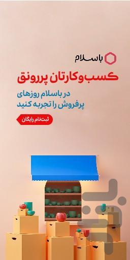 غرفه من | فروش در باسلام - عکس برنامه موبایلی اندروید