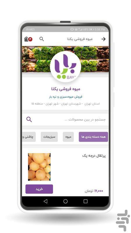 بایا - عکس برنامه موبایلی اندروید