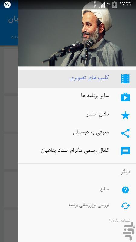 سخنرانی استاد پناهیان(تنها مسیر) - عکس برنامه موبایلی اندروید