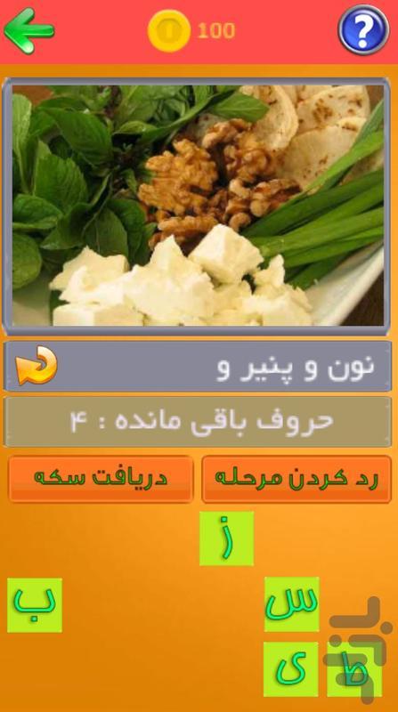 آشپزی بازی - عکس بازی موبایلی اندروید