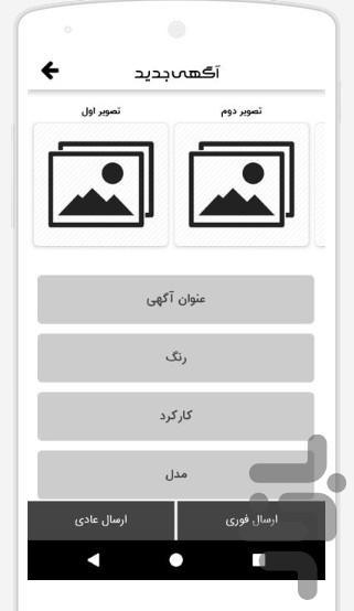 بازار خودرو اصفهان (خرید و فروش) - عکس برنامه موبایلی اندروید
