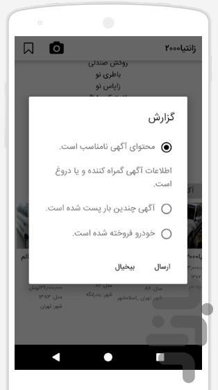 بازار خودرو خراسان رضوی(خریدوفروش) - عکس برنامه موبایلی اندروید
