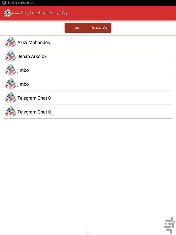 ریکاوری شماره تلفن های پاک شده - عکس برنامه موبایلی اندروید