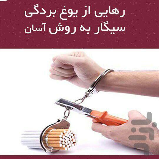 رهایی از بردگی سیگار - عکس برنامه موبایلی اندروید