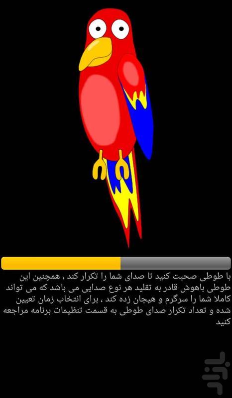 طوطی سخنگو - عکس برنامه موبایلی اندروید