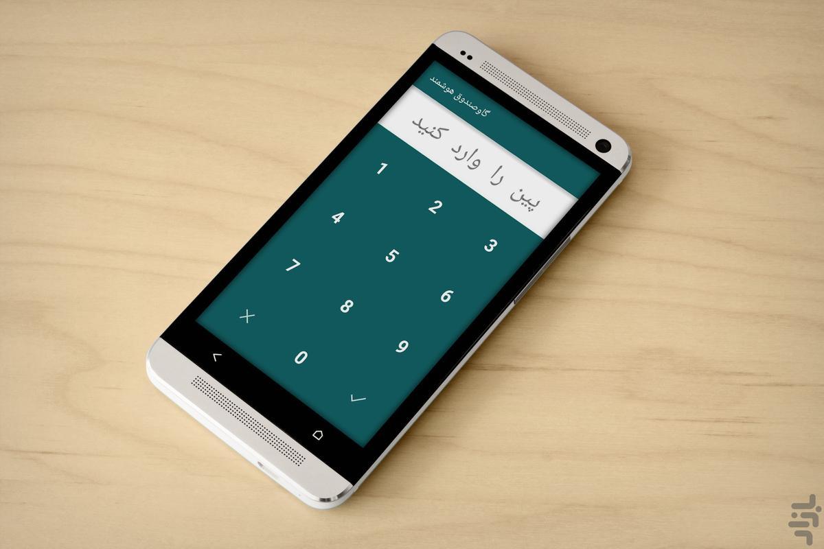گاوصندوق هوشمند + قفل نرم افزار - عکس برنامه موبایلی اندروید