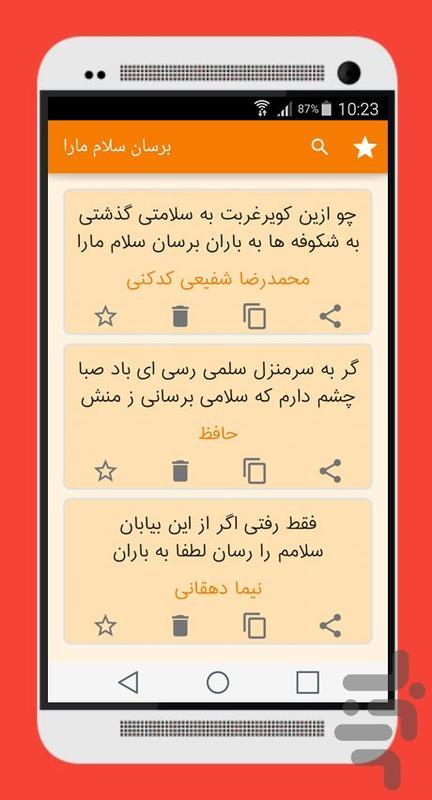 شاعر جوابی - عکس برنامه موبایلی اندروید