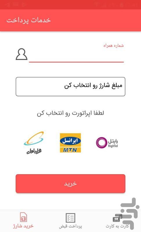 تاپ دانشجو - عکس برنامه موبایلی اندروید