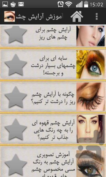 آموزش آرایش چشم+فیلم- نسخه محدود - عکس برنامه موبایلی اندروید