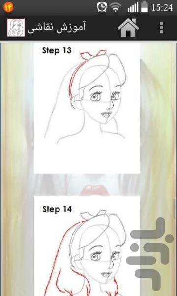 Drawing Tutorial - Image screenshot of android app