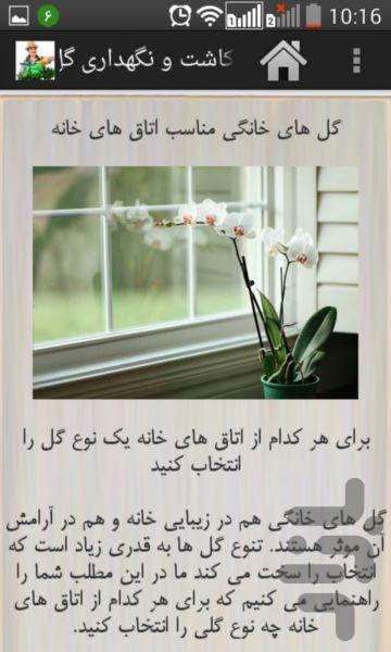 کاشت و نگهداری گل و گیاه - عکس برنامه موبایلی اندروید