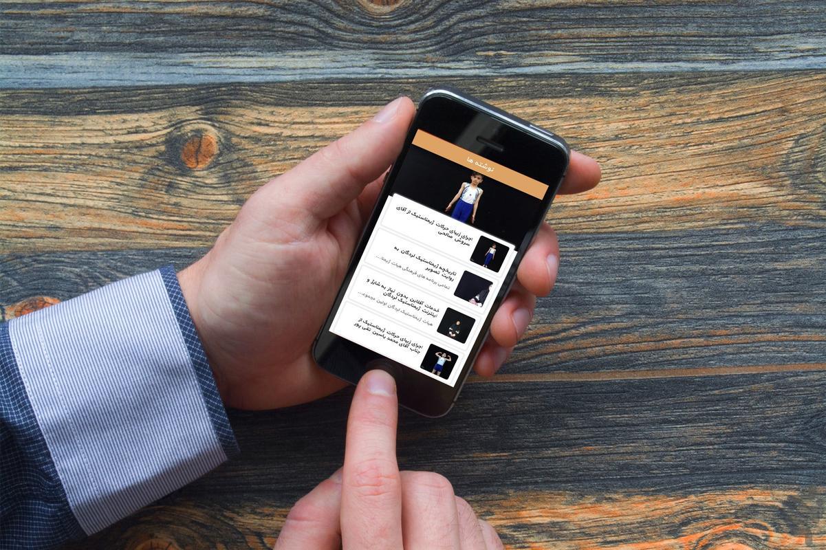 خانه ژیمناستیک لردگان - عکس برنامه موبایلی اندروید