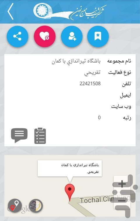 زیباموج نوین - عکس برنامه موبایلی اندروید