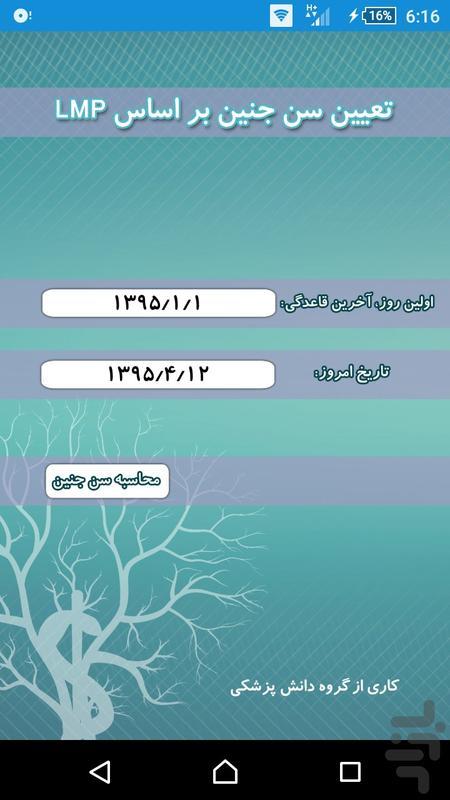 تعیین سن بارداری - عکس برنامه موبایلی اندروید