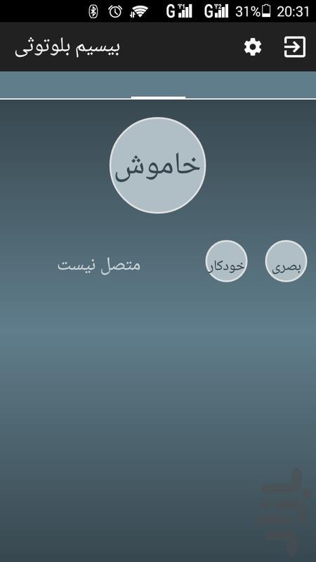 بیسیم بلوتوثی - عکس برنامه موبایلی اندروید