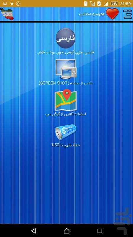 فارسی ساز گوشی - عکس برنامه موبایلی اندروید
