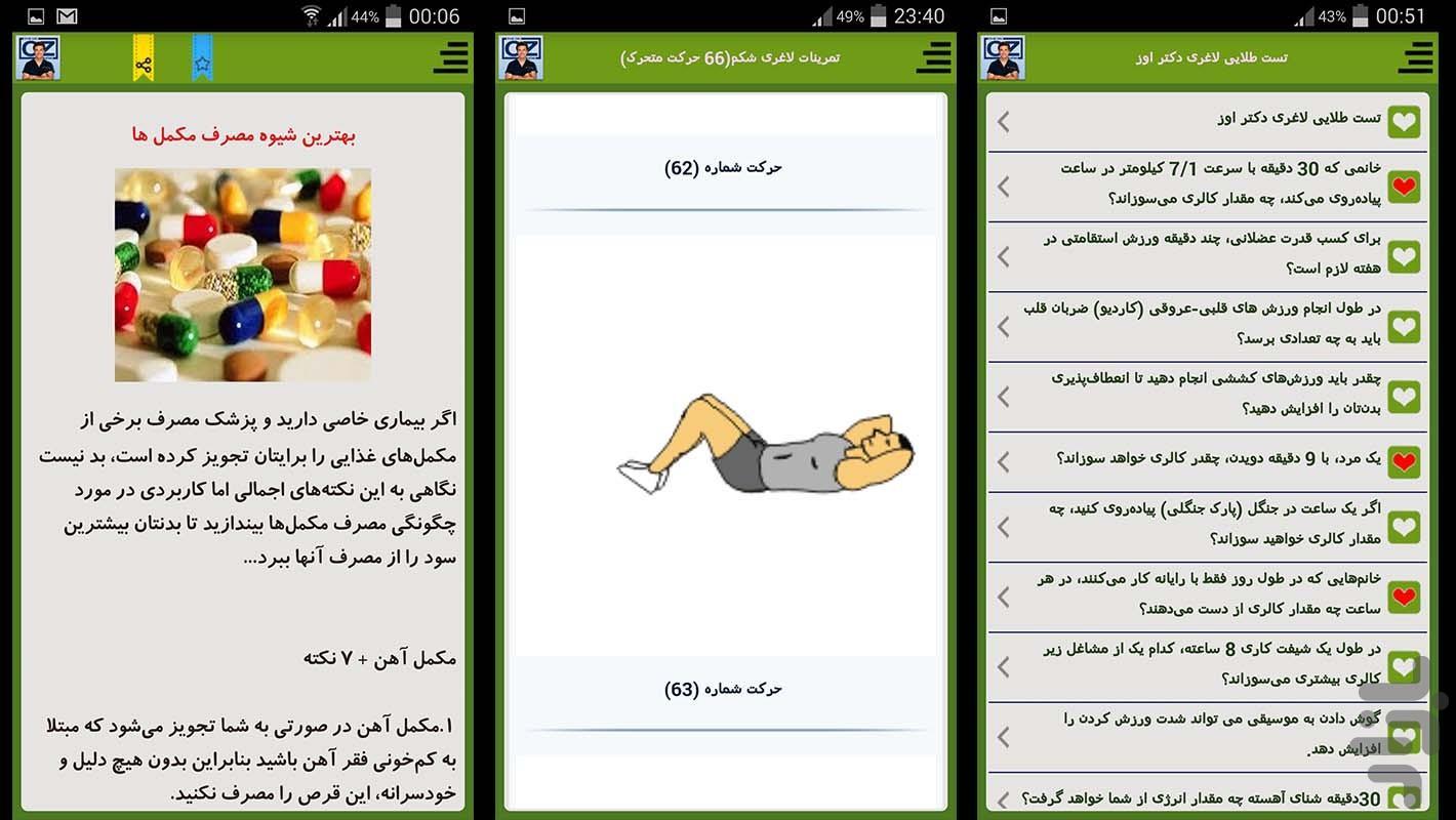 رژیم لاغری و تناسب اندام با دکتر از - عکس برنامه موبایلی اندروید