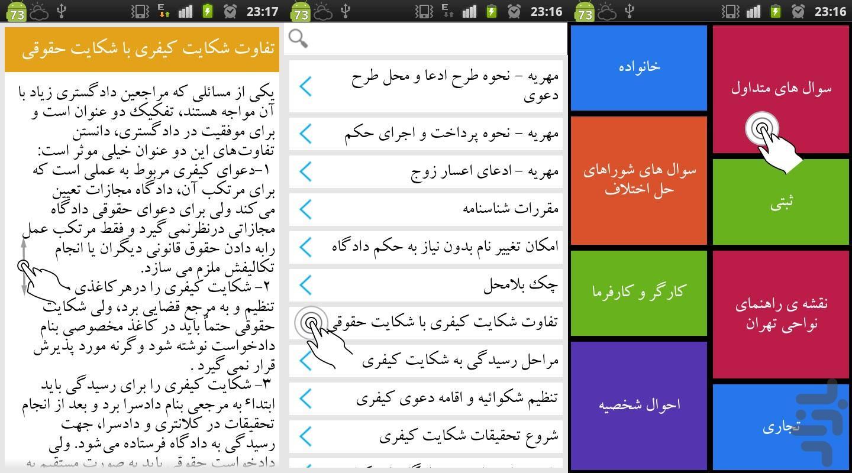 داديار - Image screenshot of android app