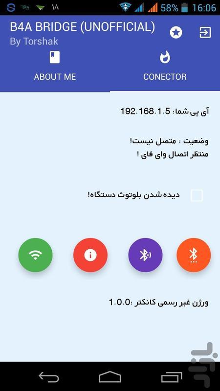 کانکتر B4A - عکس برنامه موبایلی اندروید