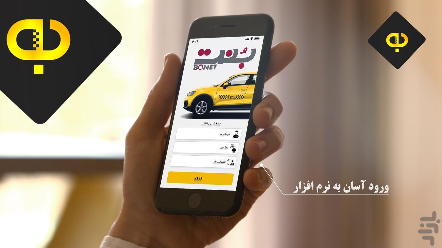 بُنت  تاکسی نسخه سفیران - عکس برنامه موبایلی اندروید