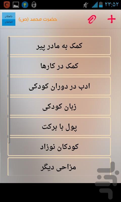 داستان امامان - عکس برنامه موبایلی اندروید